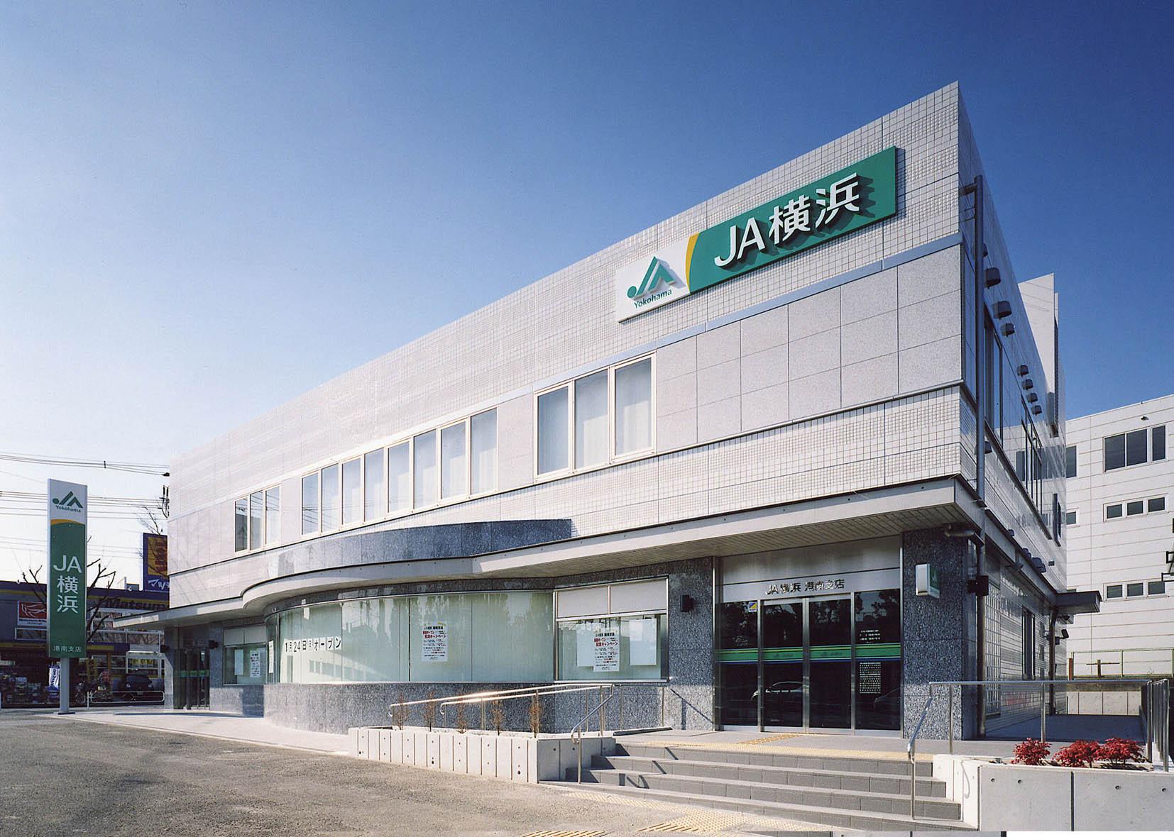 横浜農業協同組合 港南